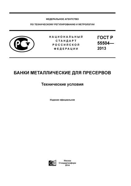 ГОСТ Р 55504-2013 Банки металлические для пресервов. Технические условия