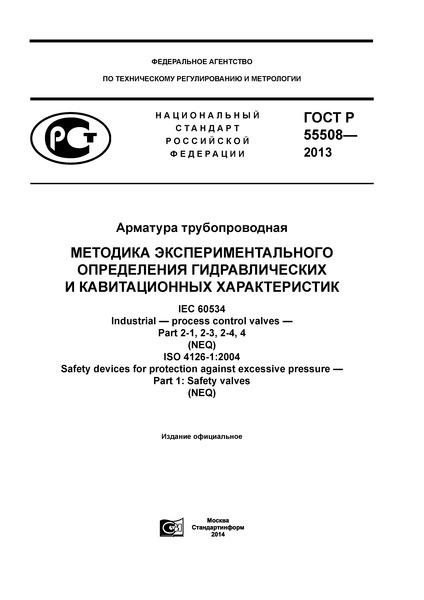 ГОСТ Р 55508-2013 Арматура трубопроводная. Методика экспериментального определения гидравлических и кавитационных характеристик