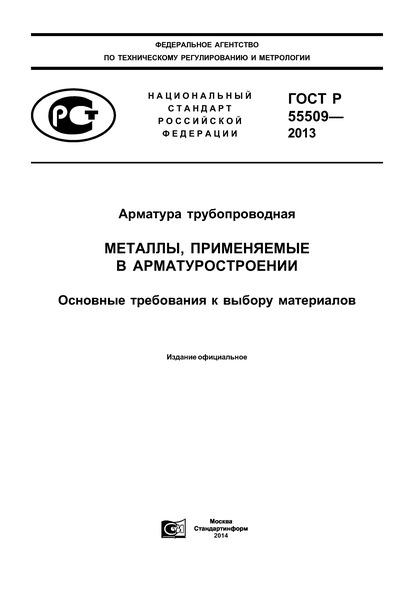 ГОСТ Р 55509-2013 Арматура трубопроводная. Металлы, применяемые в арматуростроении. Основные требования к выбору материалов