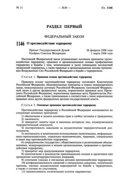 Федеральный закон 35-ФЗ О противодействии терроризму