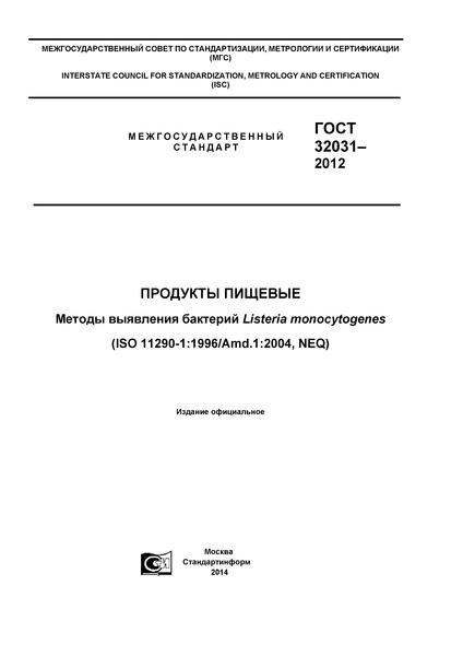 ГОСТ 32031-2012 Продукты пищевые. Методы выявления бактерий Listeria Monocytogenes