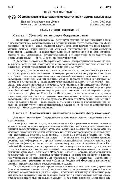 Федеральный закон 210-ФЗ Об организации предоставления государственных и муниципальных услуг