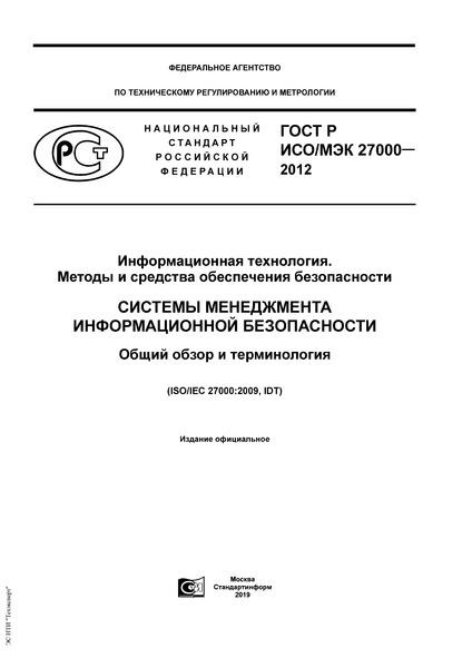 ГОСТ Р ИСО/МЭК 27000-2012 Информационная технология. Методы и средства обеспечения безопасности. Системы менеджмента информационной безопасности. Общий обзор и терминология