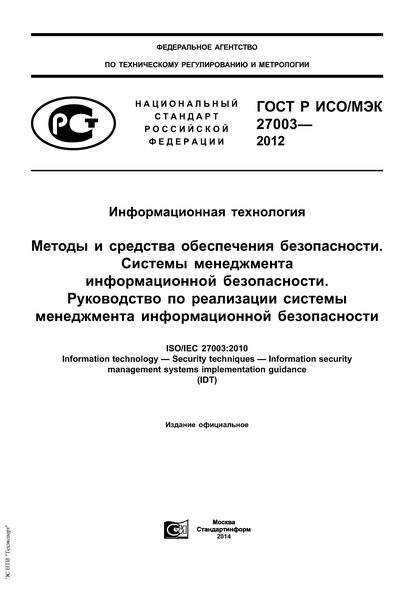 ГОСТ Р ИСО/МЭК 27003-2012 Информационная технология. Методы и средства обеспечения безопасности. Системы менеджмента информационной безопасности. Руководство по реализации системы менеджмента информационной безопасности