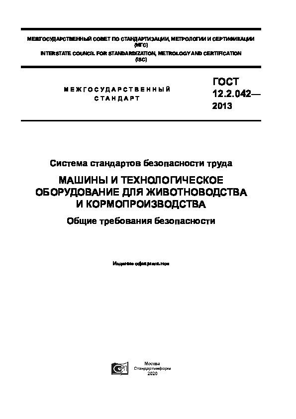 ГОСТ 12.2.042-2013 Система стандартов безопасности труда. Машины и технологическое оборудование для животноводства и кормопроизводства. Общие требования безопасности