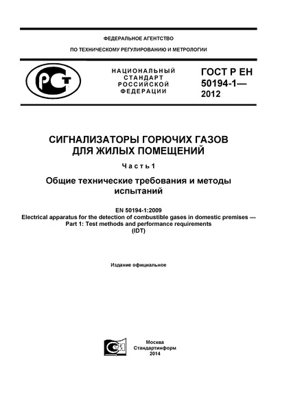 ГОСТ Р ЕН 50194-1-2012 Сигнализаторы горючих газов для жилых помещений. Часть 1. Общие технические требования и методы испытаний