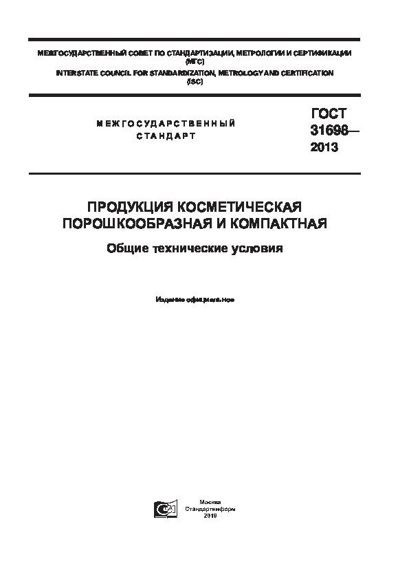 ГОСТ 31698-2013 Продукция косметическая порошкообразная и компактная. Общие технические условия