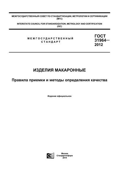 ГОСТ 31964-2012 Изделия макаронные. Правила приемки и методы определения качества