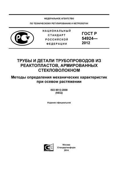 ГОСТ Р 54924-2012 Трубы и детали трубопроводов из реактопластов, армированных стекловолокном. Методы определения механических характеристик при осевом растяжении