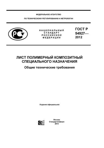 ГОСТ Р 54927-2012 Лист полимерный композитный специального назначения. Общие технические требования