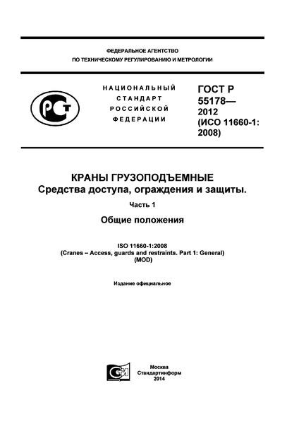 ГОСТ Р 55178-2012 Краны грузоподъемные. Средства доступа, ограждения и защиты. Часть 1. Общие положения