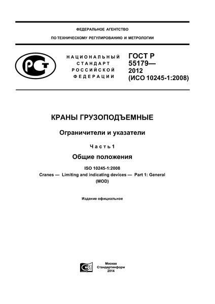 ГОСТ Р 55179-2012 Краны грузоподъемные. Ограничители и указатели. Часть 1. Общие положения