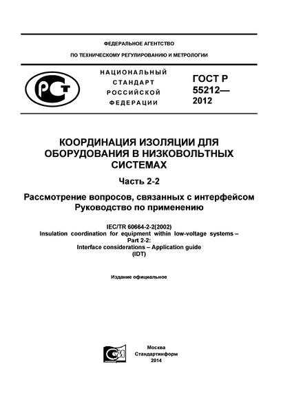 ГОСТ Р 55212-2012 Координация изоляции для оборудования в низковольтных системах. Часть 2-2. Рассмотрение вопросов, связанных с интерфейсом. Руководство по применению