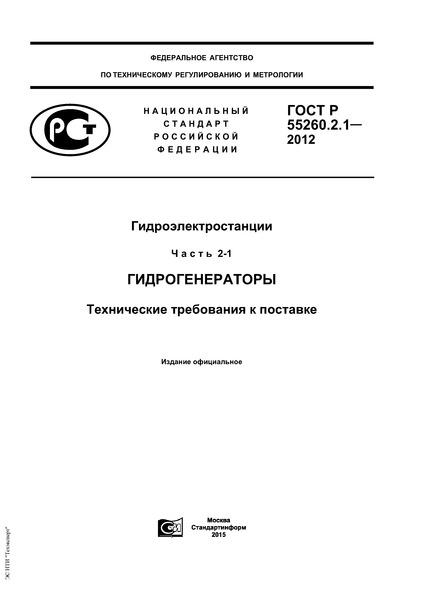 ГОСТ Р 55260.2.1-2012 Гидроэлектростанции. Часть 2-1. Гидрогенераторы. Технические требования к поставке