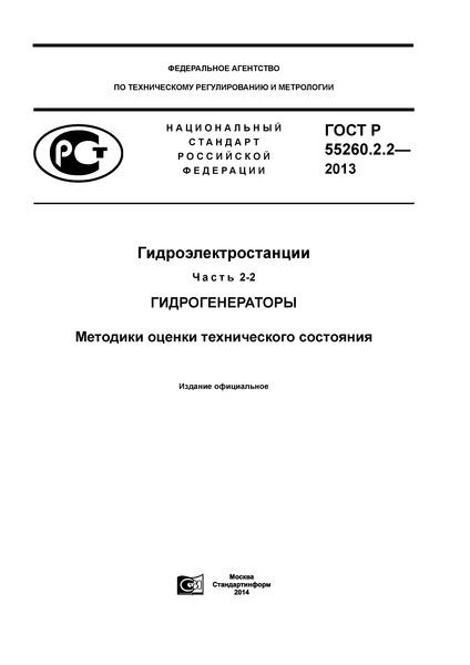 ГОСТ Р 55260.2.2-2013 Гидроэлектростанции. Часть 2-2. Гидрогенераторы. Методики оценки технического состояния