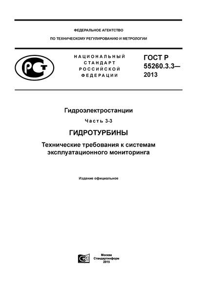 ГОСТ Р 55260.3.3-2013 Гидроэлектростанции. Часть 3-3. Гидротурбины. Технические требования к системам эксплуатационного мониторинга