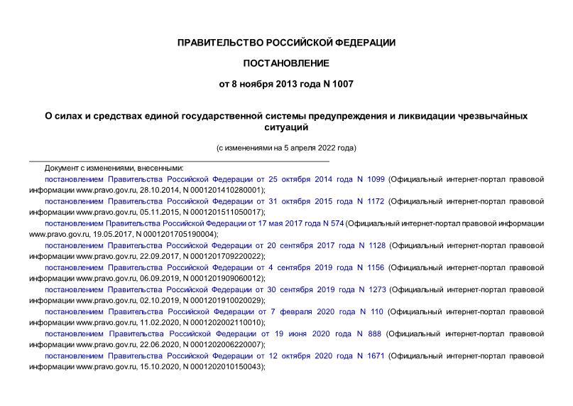 Постановление 1007 О силах и средствах единой государственной системы предупреждения и ликвидации чрезвычайных ситуаций