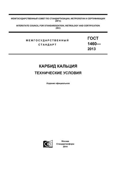 ГОСТ 1460-2013 Карбид кальция. Технические условия