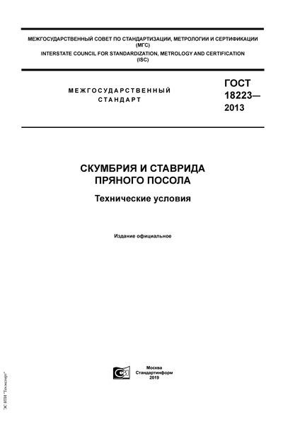 ГОСТ 18223-2013 Скумбрия и ставрида пряного посола. Технические условия