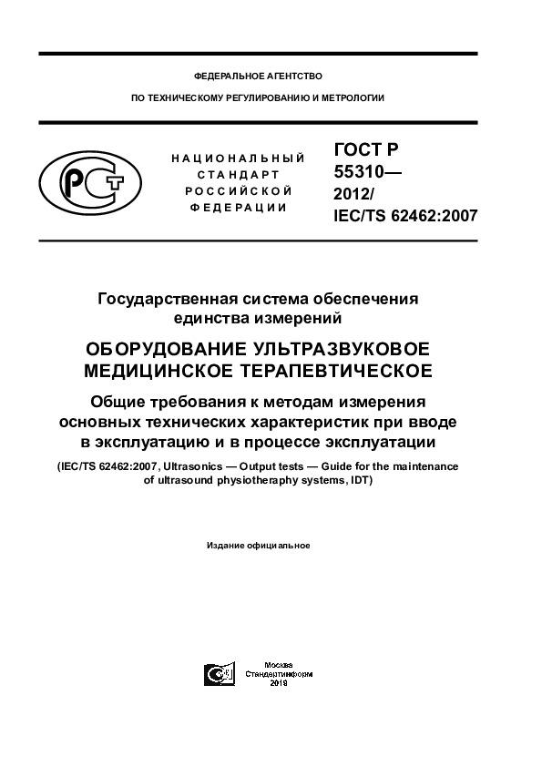 ГОСТ Р 55310-2012 Государственная система обеспечения единства измерений. Оборудование ультразвуковое медицинское терапевтическое. Общие требования к методам измерения основных технических характеристик при вводе в эксплуатацию и в процессе эксплуатации