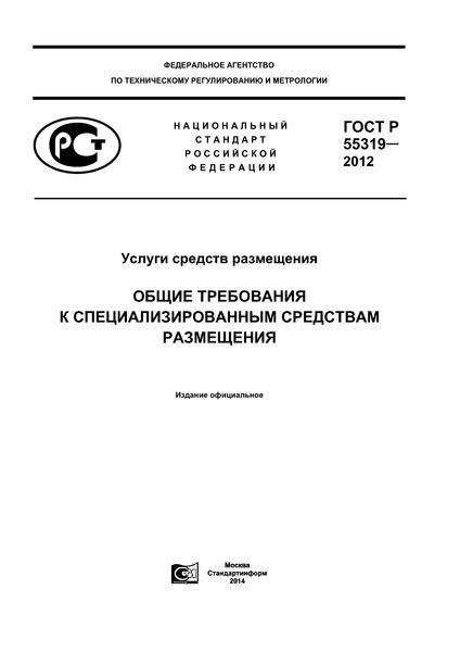 ГОСТ Р 55319-2012 Услуги средств размещения. Общие требования к специализированным средствам размещения