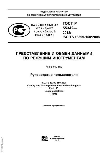 ГОСТ Р 55342-2012 Представление и обмен данными по режущим инструментам. Часть 150. Руководство пользователя