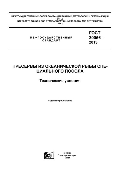 ГОСТ 20056-2013 Пресервы из океанической рыбы специального посола. Технические условия