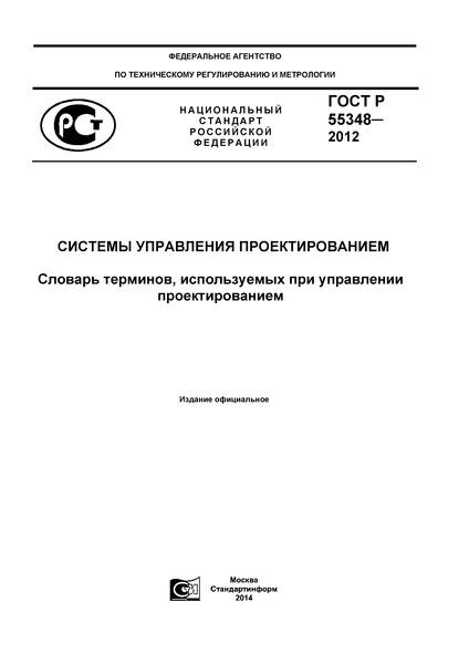 ГОСТ Р 55348-2012 Системы управления проектированием. Словарь терминов, используемых при управлении проектированием