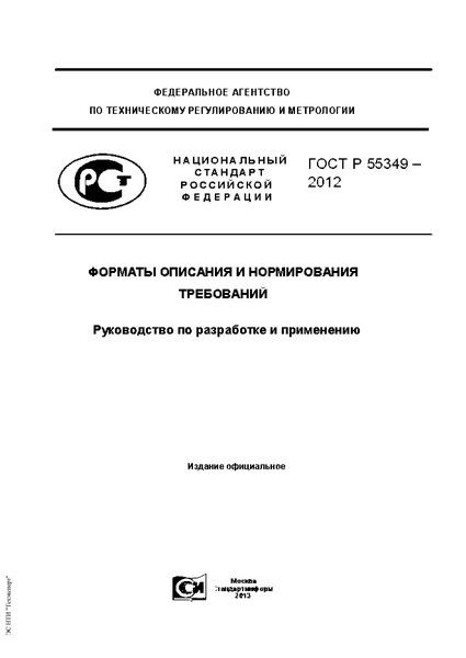 ГОСТ Р 55349-2012 Форматы описания и нормирования требований. Руководство по разработке и применению