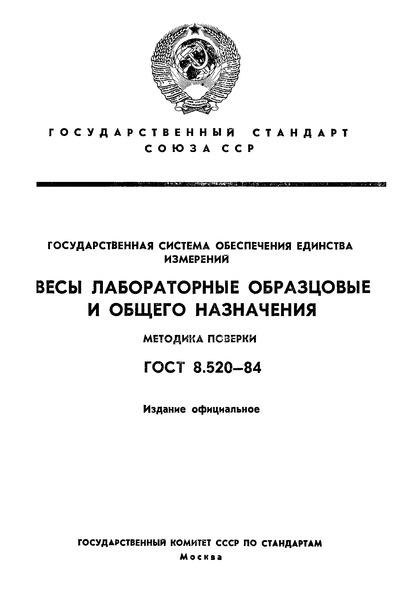 ек 88 к методика поверки