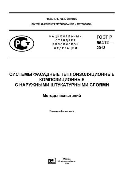 ГОСТ Р 55412-2013 Системы фасадные теплоизоляционные композиционные с наружными штукатурными слоями. Методы испытаний