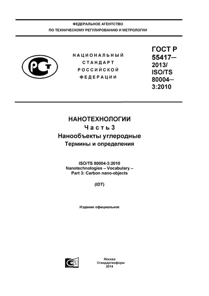 ГОСТ Р 55417-2013 Нанотехнологии. Часть 3. Нанообъекты углеродные. Термины и определения