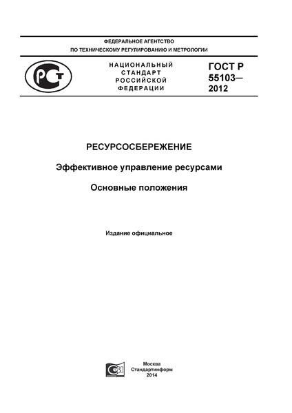 ГОСТ Р 55103-2012 Ресурсосбережение. Эффективное управление ресурсами. Основные положения