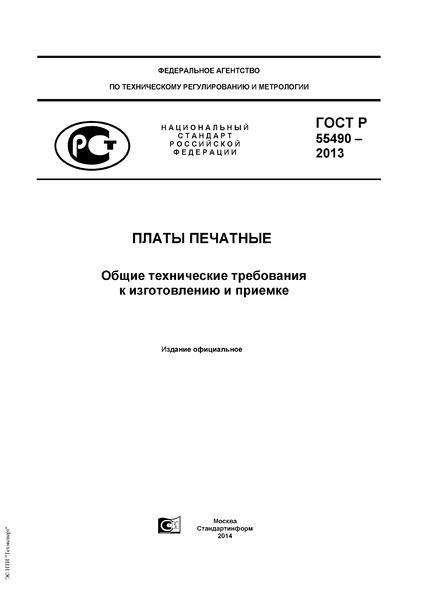 ГОСТ Р 55490-2013 Платы печатные. Общие технические требования к изготовлению и приемке
