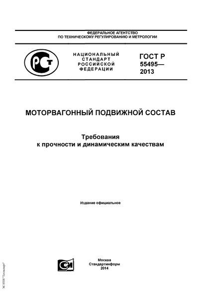 ГОСТ Р 55495-2013 Моторвагонный подвижной состав. Требования к прочности и динамическим качествам