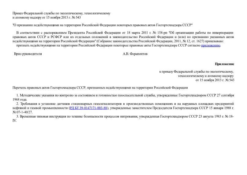 Приказ 543 О признании недействующими на территории Российской Федерации некоторых правовых актов Госгортехнадзора СССР