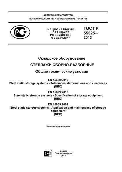 ГОСТ Р 55525-2013 Складское оборудование. Стеллажи сборно-разборные. Общие технические условия