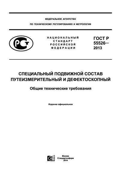 ГОСТ Р 55526-2013 Специальный подвижный состав путеизмерительный и дефектоскопный. Общие технические требования
