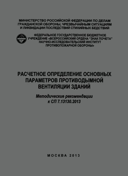 Методические рекомендации к СП 7.13130.2013 Расчетное определение основных параметров противодымной вентиляции зданий