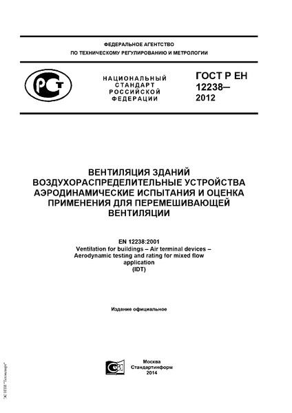 ГОСТ Р ЕН 12238-2012 Вентиляция зданий. Воздухораспределительные устройства. Аэродинамические испытания и оценка применения для перемешивающей вентиляции