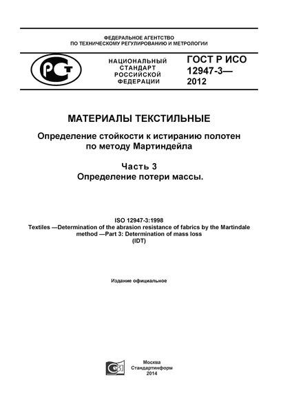 ГОСТ Р ИСО 12947-3-2012 Материалы текстильные. Определение стойкости к истиранию полотен по методу Мартиндейла. Часть 3. Определение потери массы