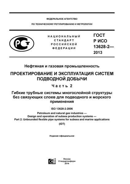 ГОСТ Р ИСО 13628-2-2013 Нефтяная и газовая промышленность. Проектирование и эксплуатация систем подводной добычи. Часть 2. Гибкие трубные системы многослойной структуры без связующих слоев для подводного и морского применения