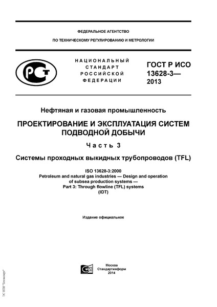 ГОСТ Р ИСО 13628-3-2013 Нефтяная и газовая промышленность. Проектирование и эксплуатация систем подводной добычи. Часть 3. Системы проходных выкидных трубопроводов (TFL)