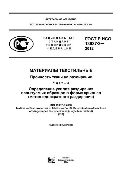 ГОСТ Р ИСО 13937-3-2012 Материалы текстильные. Прочность ткани на раздирание. Часть 3. Определение усилия раздирания испытуемых образцов в форме крыльев (метод однократного раздирания)