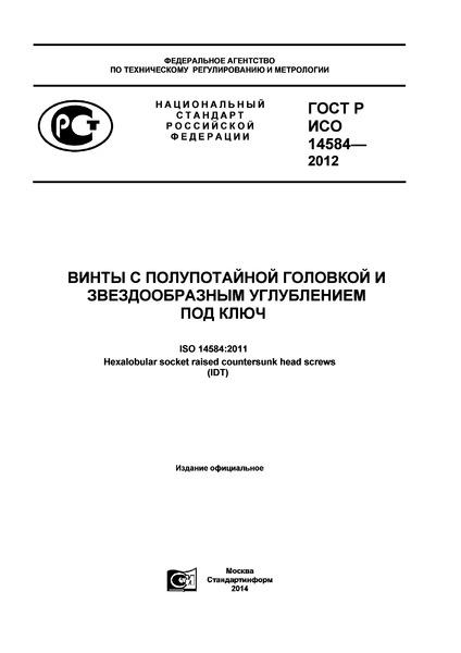 ГОСТ Р ИСО 14584-2012 Винты с полупотайной головкой и звездообразным углублением под ключ
