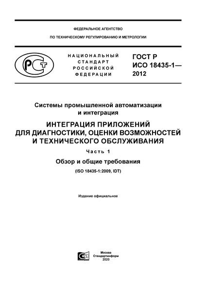 ГОСТ Р ИСО 18435-1-2012 Системы промышленной автоматизации и интеграция. Интеграция приложений для диагностики, оценки возможностей и технического обслуживания. Часть 1. Обзор и общие требования