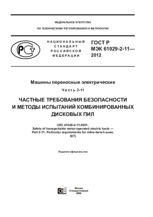 ГОСТ Р МЭК 61029-2-11-2012 Машины переносные электрические. Часть 2-11. Частные требования безопасности и методы испытаний комбинированных дисковых пил