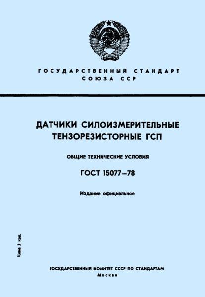 ГОСТ 15077-78 Датчики силоизмерительные тензорезисторные ГСП. Общие технические условия