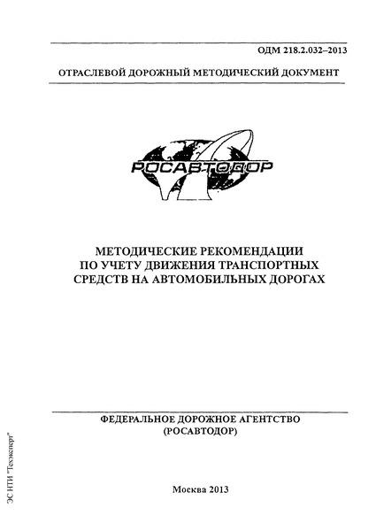 ОДМ 218.2.032-2013 Методические рекомендации по учету движения транспортных средств на автомобильных дорогах