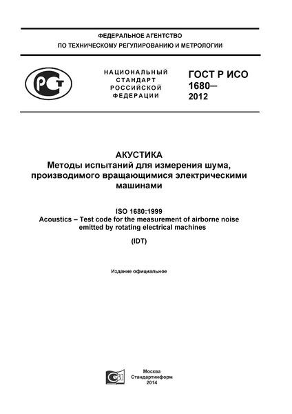 ГОСТ Р ИСО 1680-2012 Акустика. Методы испытаний для измерения шума, производимого вращающимися электрическими машинами